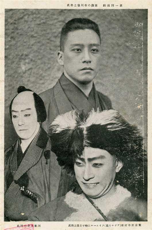 ek100-第一回演劇 素顔の市川猿之助氏