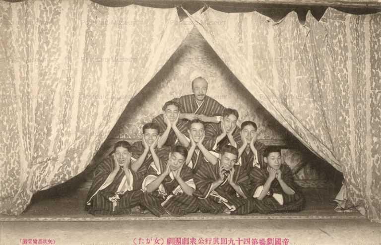 ek220-帝国劇場 第四十九回興行公衆劇団劇 女形