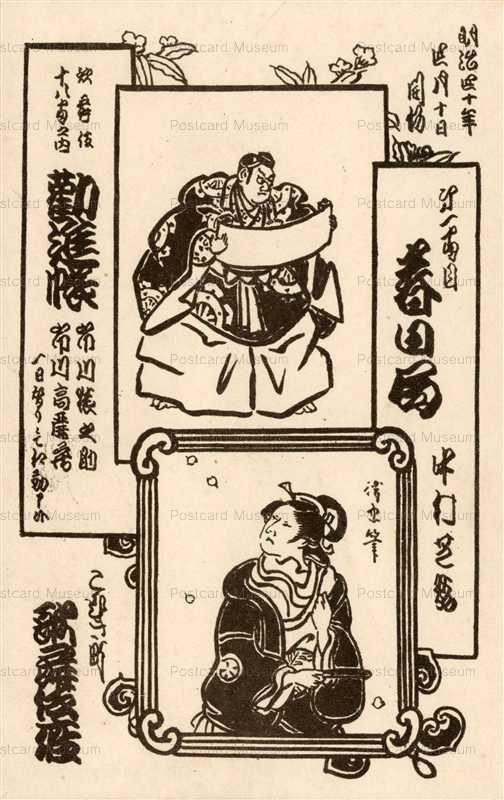ek250-歌舞伎座 明治四十年 春日局 勧進帳