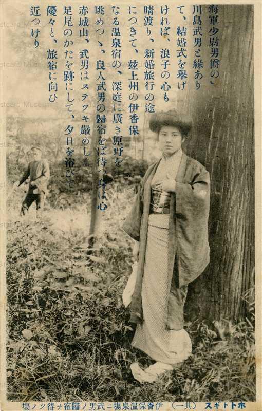 ek260-海軍少将男爵 川島武雄を伊香保温泉で待つ婦人 絵葉書46