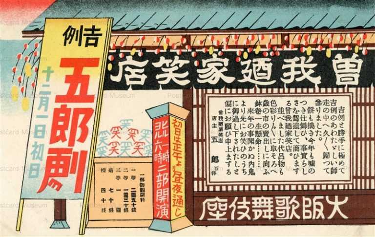 ek280-大阪 歌舞伎座 五郎劇