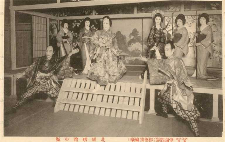 ek366-北嵯峨舘の場 柳櫻曲輪囃 帝国劇場大正六年