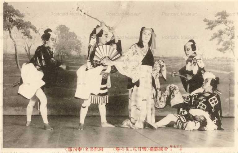 ek375-帝国劇場 雪月花 花の巻 阿部保名(幸四郎) 大正七年