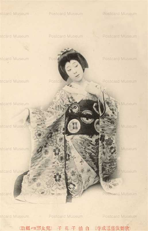 ek385-白拍子花子(福助) 歌舞伎座道成寺