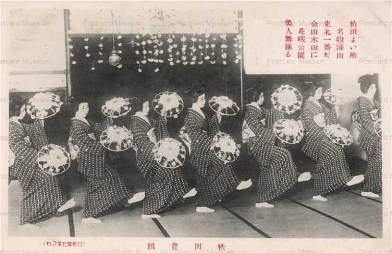 ez223-秋田音頭 踊
