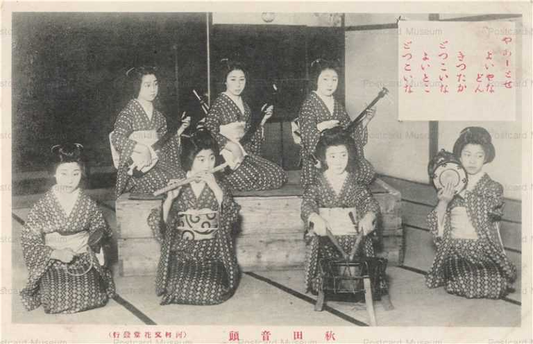 ez225-秋田音頭 楽器