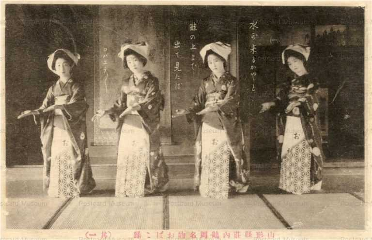 ez255-おばこ踊 山形 荘内鶴岡名物