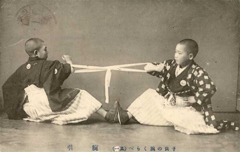 fb380-子どもの遊び腕引・腕くらべ消印・大正三年