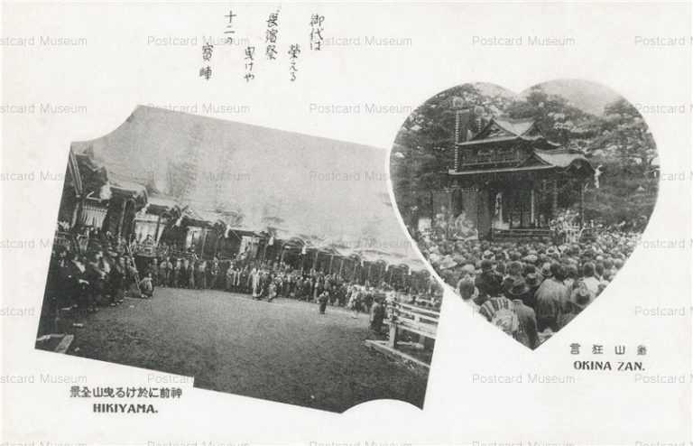 fm195-長浜祭 神前に於ける曳山全景 翁山狂言