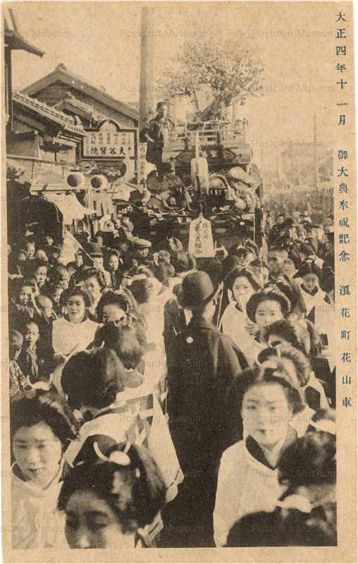 fm230-浪花町花山車 御大典奉祝記念 大正4年11月