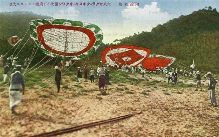 fm532-Big Kite-flying Awa 大凧サクラ クギヌキ キクワン相次イデ飛揚セントスル光景 阿波名物