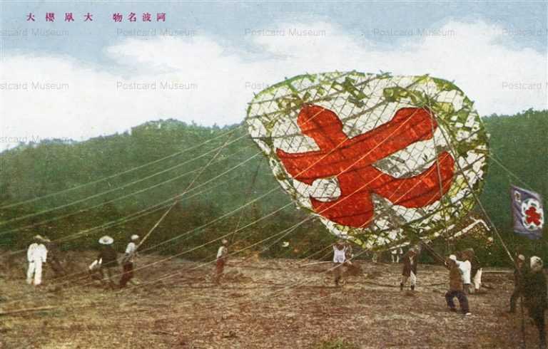 fm534-Big Kite-flying Awa 大凧櫻大 阿波名物