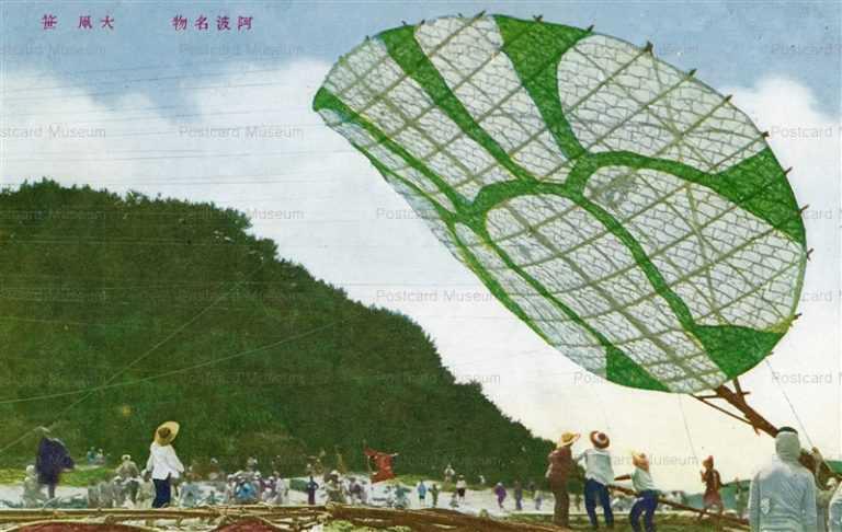 fm536-Big Kite-flying Awa 大凧 笹 阿波名物