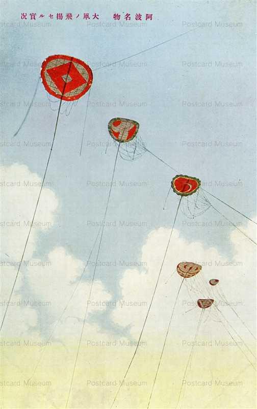 fm538-Big Kite-flying Awa 大凧ノ飛揚セル実況 阿波名物
