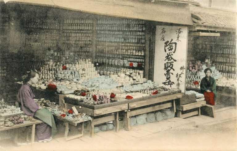 fs080-陶器販売所 洛東名産