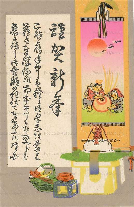 hc020-謹賀新年 鏡餅