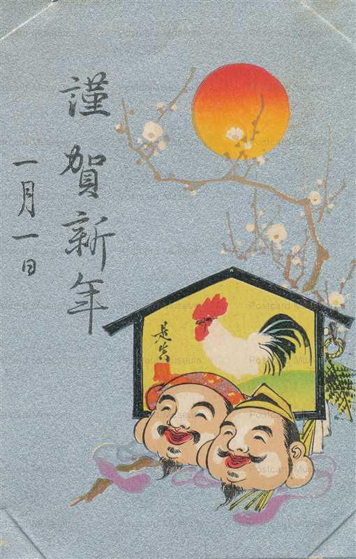 hc030-謹賀新年 恵比寿 大黒