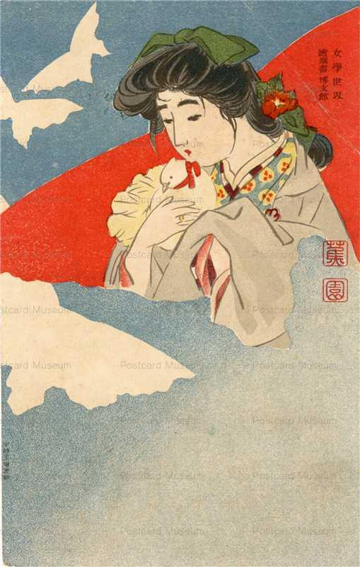 ik020-池田蕉園 鳩と婦人