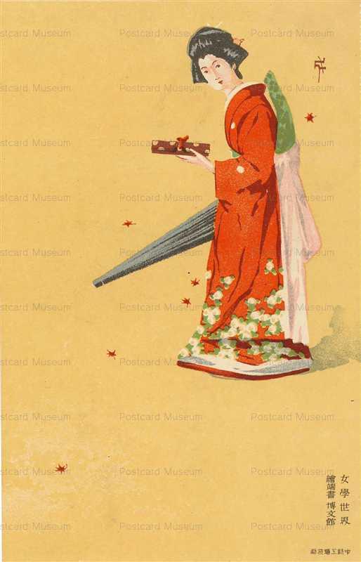 in040-一条成美 和傘を持つ女