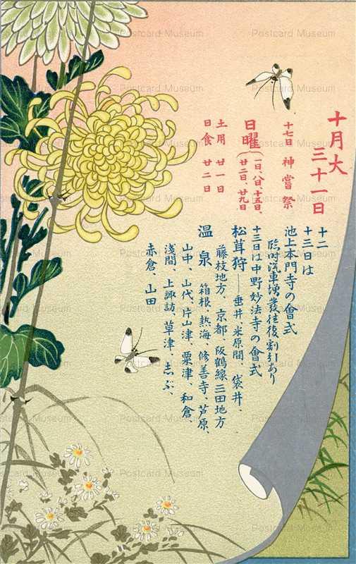 kfg090-十月 菊 神嘗祭 池上本門寺の会式 松茸狩 垂井 温泉 箱根
