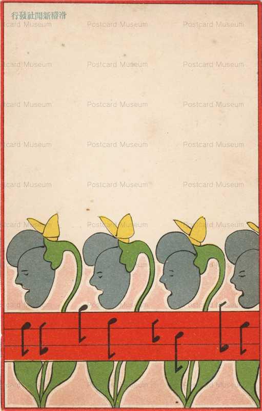 ku159-滑稽新聞 歌う蝶と菫