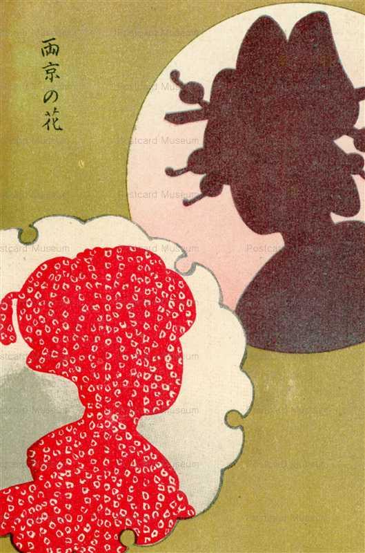 ku240-滑稽新聞 両京の花