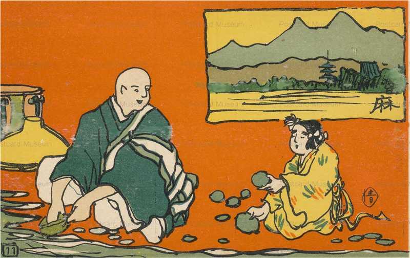 mr220-山僧と千菊丸の問答