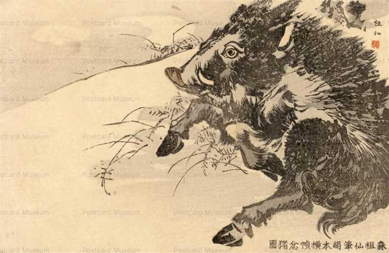 nbz325-森祖仙 猪図