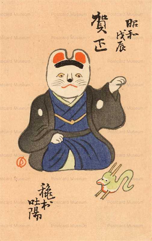nd510-昭和初辰 招き猫