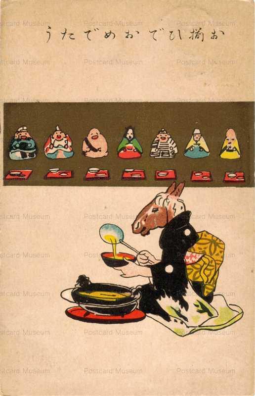 ne010-お揃ひでおめでたう 午が七福神にお雑煮をふるまう