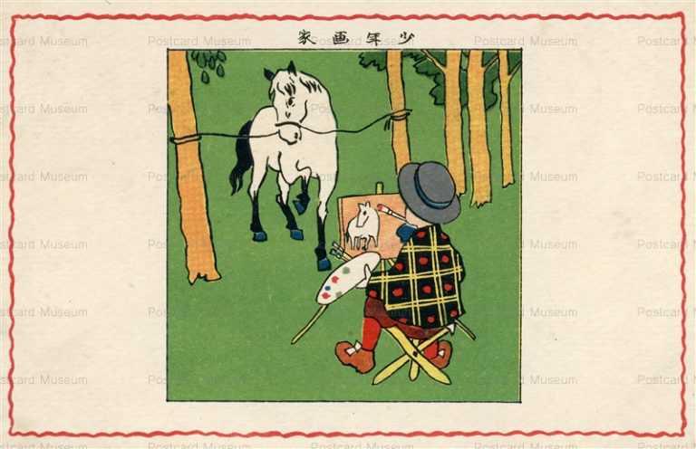 ne110-馬と少年画家