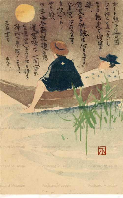 nf020-中村不折 ボート