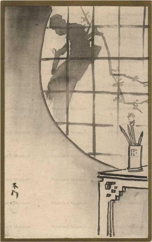 nf030-中村不折 筆と梅