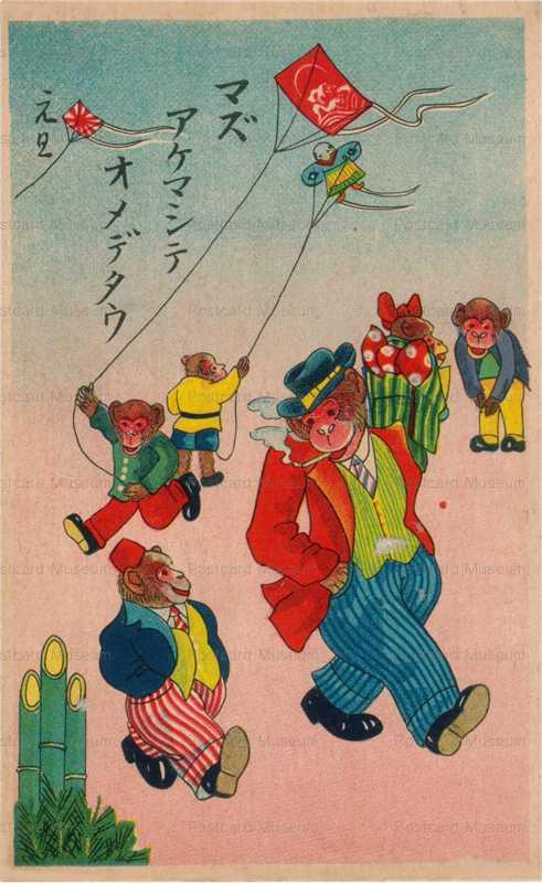 ng120-お猿の家族 凧揚げ