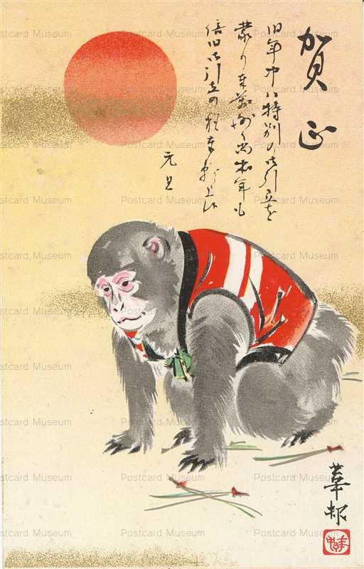 ng270-賀正 猿 挨拶