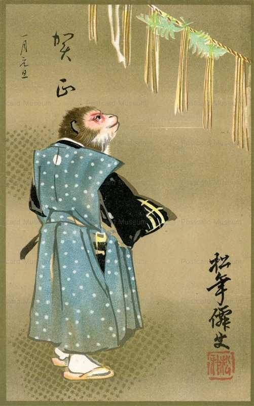 ng406-新年猿図