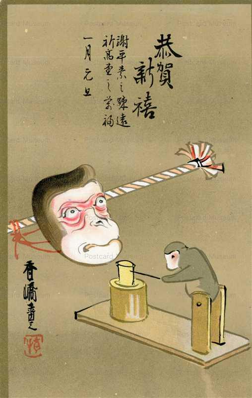 ng410-新年猿図