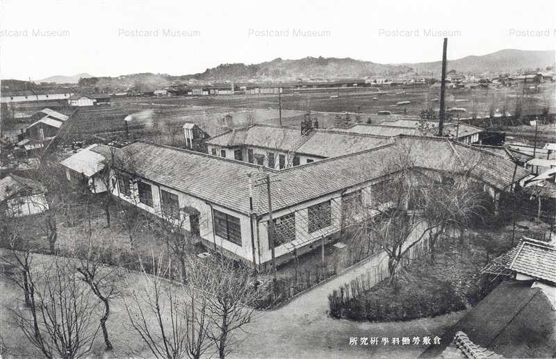 ok1015-Kurashiki Labour Institute 倉敷労働科学研究所