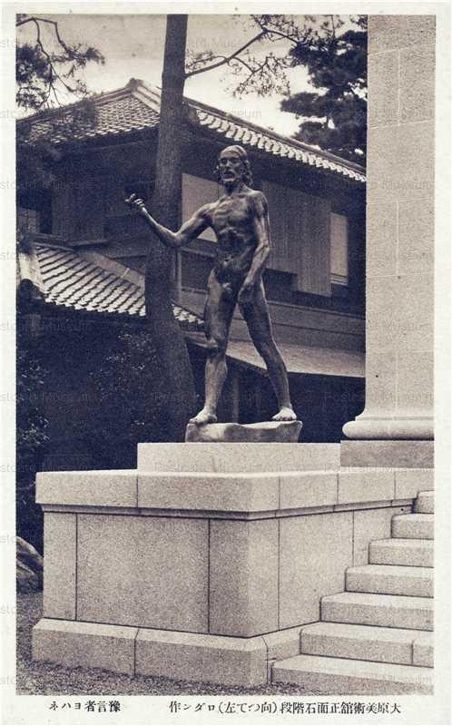 ok1030-Ohara Museum Rodin Kurashiki 大原美術館屋上より倉敷市眺望 大原美術館正面石階段 ロダン作 予言者ヨハネ