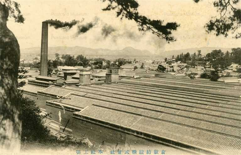 ok1070-Kurashiki Silk Textiles Factory 倉敷紡績株式会社 本社工場