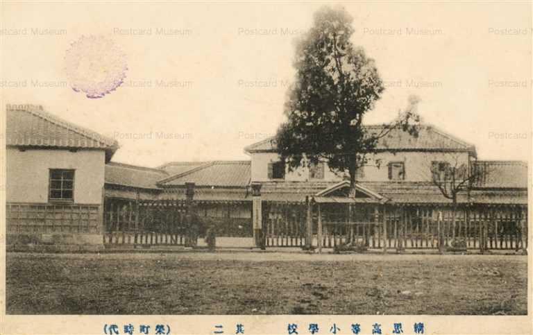 ok1115-Seishi Higher Elementary School 精思高等小学校 栄町時代 其二