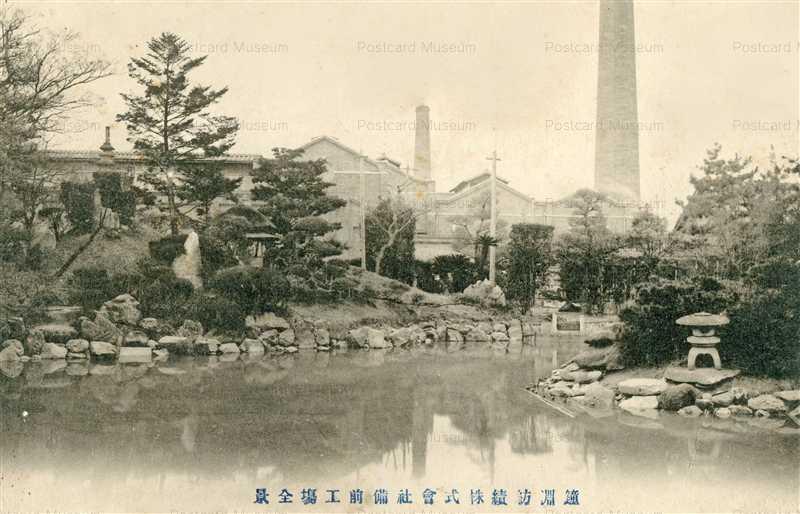 ok1140-Kanebuchi Silk Textiles Factory Bizen 鐘淵紡績株式会社備前工場全景