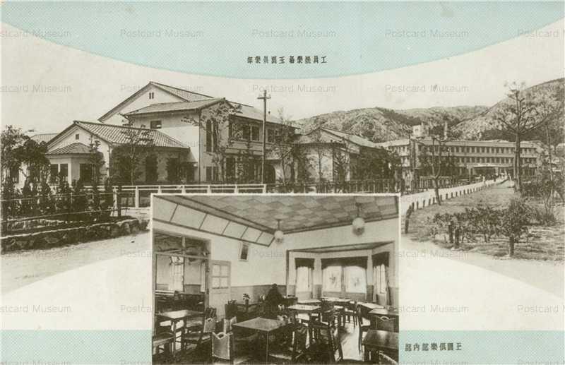 ok1170-Tamazono Club 工員娯楽場玉園倶楽部 内部 三井造船