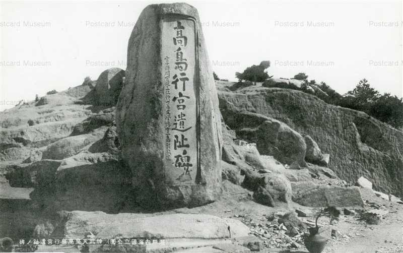 ok1180-Kanmu Emperor Monument 神武天皇高島行宮遺跡ノ碑 笠岡