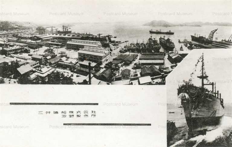 ok1185-Mitsui Shipbuilding Tamano Factory 三井造船株式会社 玉野製作所