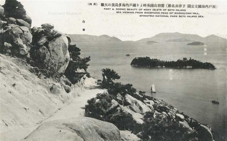 ok1281-Wasyuzan View Shimotui 鷲羽山鐘秀峰より多島美 下津井名勝 白峯 其四
