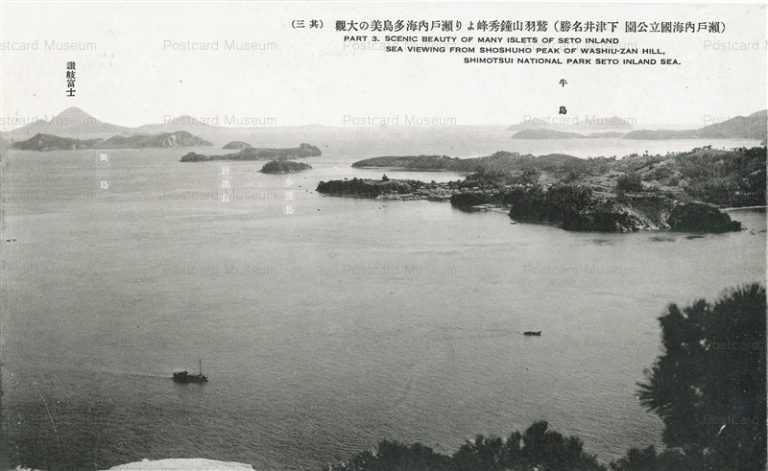 ok1282-Wasyuzan View shimotui 鷲羽山鐘秀峰より多島美 下津井名勝 讃岐富士 牛島 其三