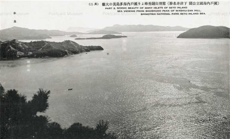 ok1285-Wasyuzan View Shimotui 鷲羽山鐘秀峰より多島美の大観 下津井名勝 本島 其二