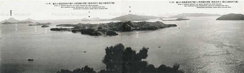 ok1288-Wasyuzan View Shimotui 鷲羽山鐘秀峰より多島美 下津井名勝 其二 其三