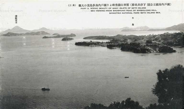 ok1289-Wasyuzan View shimotui 鷲羽山鐘秀峰より多島美 下津井名勝 讃岐富士 本当 其三